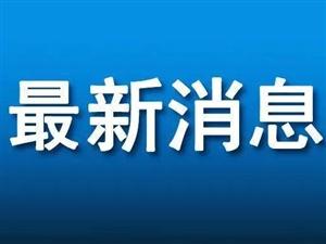 安徽新增1例�o�Y�罡腥菊撸《嗟丶�は嚓P接�|者!