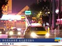 徽县:美化亮化新春景 流光溢彩迎新年