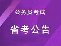 2021年甘肃省公务员考试招录公告