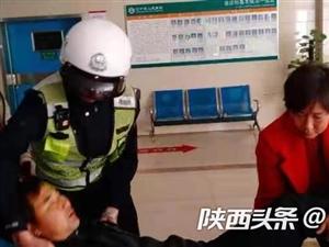 心脏病人急需送医 汉中交警背起病人冲进医院