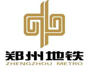郑州地铁3号、6号、10号线站点拟命名方案来了!