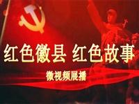 """""""红色徽县 红色故事""""微视频展播 (二)龙王洞(上)"""