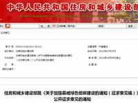 住建部官网发布:县城新建住宅以6层为主,最高不超过18层