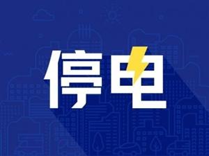 郑州近7天停电计划公布!涉及多个区域!最长14个小时!