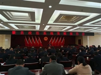 徽县举行政法系统英模事迹报告会