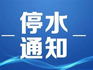 抓紧储水!今晚起,郑州多个区域计划停水!最长60小时!