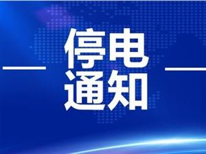 郑州最新的停电通知