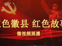 """""""红色徽县 红色故事""""微视频展播 (三)龙王洞(下)"""