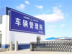 郑州市车管所及分所地址汇总