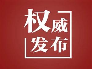 新郑市人民政府发布重要通告!
