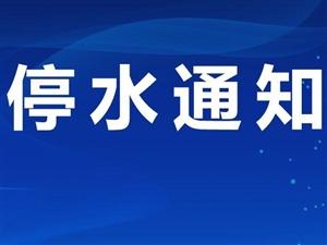 连续72小时!郑州近100个小区和单位计划停水!抓紧储水!