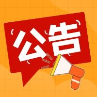 宜阳社保中心关于不再办理医保相关业务的公告
