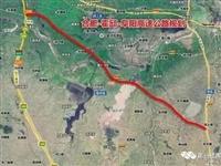 最新消息!霍邱这条高速路施工图批复!