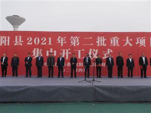 宜阳集中开工28个项目,总投资134亿元