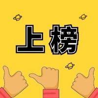 宜阳7人!河南省中小学幼儿园名师、骨干教师名单公布!