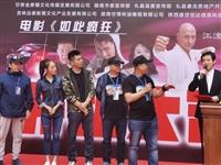 电影《如此疯狂》在礼县举行开机仪式