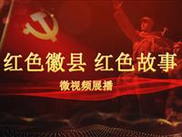 """""""红色徽县 红色故事""""微视频展播 (七)听爷爷讲那过去的事情"""