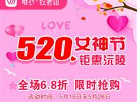 520女神节商业异业联盟钜惠沅陵!