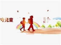 全国首部!《陇南市农村留守儿童关爱保护条例》今起施行