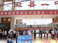 风哥资讯:聚焦2021年陇南徽县高考,社会助力!考生加油!!