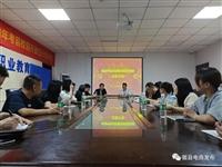 徽县举办电商直播与短视频营销主题沙龙