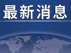 省政府批�屯�意!6月15日起,�~仁�@��高速站停止收�M