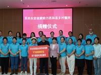 北京百杰20位女企业家到西和县助力乡村振兴奉献爱心