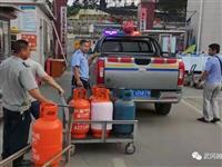 武岡一村民非法儲存液化石油氣,罰款5000元!