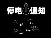 唐县今日(7月10日)停电最新通知