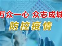 甘肃省疾控中心疫情防控提醒
