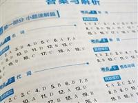陕西省教育厅:不得强制或变相强制学校或学生订购教辅材料