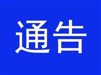 关于做好从湖南省张家界和凤凰古城来(返)瓜人员管控工作的通告