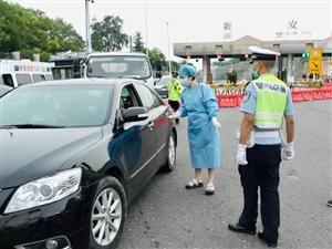 今日起,新安各高速路口�O卡防控全面���!
