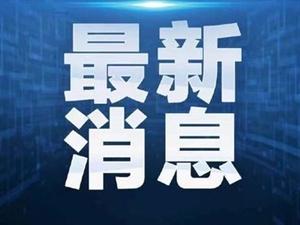 全省第19位!霍邱GDP增长14.6%!