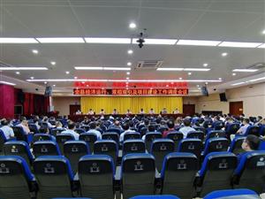 韦能武主持召开全县经济运行、双招双引及项目建设工作调度会议