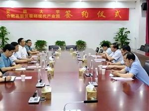 安徽大学合肥高新区霍邱现代产业园合作协议签约仪式成功举行