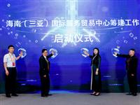 海南(三亚)国际服务贸易中心筹建工作在京启动