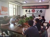 辉南县公路管理段学习贯彻落实新修订的《安全生产法》情况
