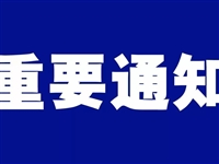 隰縣果業局關于2021年隰縣玉露香梨采摘時間的通知