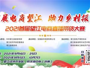 关于举办《2021首届望江电商直播带货大赛活动》通知