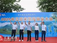 全民健身 登高望远  三亚市登高健身大会成功举办