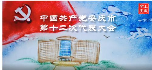 """【创意沙画】未来五年安庆打造""""五大宜城"""",听听书记怎么说?"""