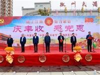 """徽县""""庆丰收 感党恩""""农民丰收节开幕"""