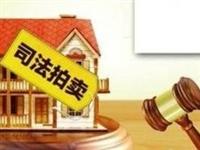 長葛農商銀行第五批法拍房正在拍賣。32.21萬元起!
