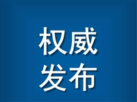 宁国市新型冠状病毒肺炎疫情防控应急指挥部办公室温馨提示