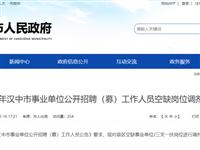2021年汉中市事业单位公开招聘(募)工作人员空缺岗位调剂公告
