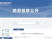 陕西省2021年下半年中小学教师资格认定公告