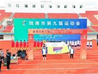 最新!陇南市第九届运动会奖牌榜