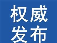 宁国市新冠病毒疫苗接种计划(10月21日至25日)