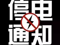 宁国停电通知